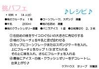 okashi2019.08.04